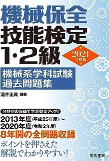 2021年版 機械保全技能検定1・2級 機械系学科試験過去問題集