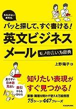 表紙: 失礼のない表現を、パッと探して、すぐ書ける! 英文ビジネスメール モノの言い方辞典 (中経出版) | 上野 陽子