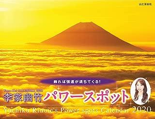 【Amazon.co.jp 限定】カレンダー2020 李家幽竹 パワースポット(特典画像:強運!パワースポット スマホ待ち受け画像) (ヤマケイカレンダー2020)