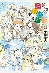 放課後さいころ倶楽部(9) (ゲッサン少年サンデーコミックス) Kindle版
