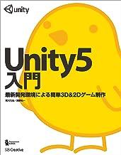 表紙: Unity5入門 最新開発環境による簡単3D&2Dゲーム制作 | 荒川 巧也