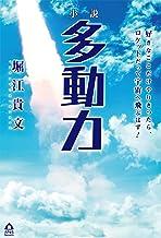 表紙: 小説 多動力 (APeS Novels)   堀江 貴文