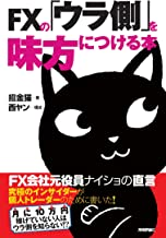 表紙: FXの「ウラ側」を味方につける本   招金猫