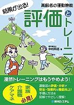 表紙: 結果が出る! 高齢者の運動機能 評価とトレーニング   中村和志