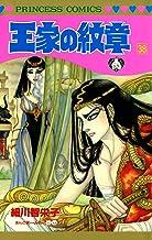 表紙: 王家の紋章 38 (プリンセス・コミックス) | 細川智栄子あんど芙~みん