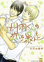 丹羽くんの恋と暴走 (ニチブンコミックス)