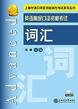 上海外语口译证书培训与考试系列:英语高级口译资格考试词汇(附光盘)