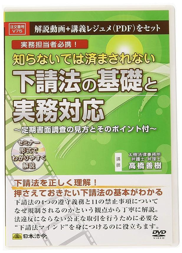 泣き叫ぶうぬぼれベッドを作る日本法令 知らないでは済まされない下請法の基礎と実務対応 V V75