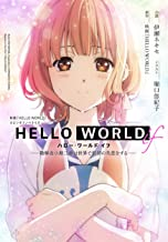 HELLO WORLD if ー勘解由小路三鈴は世界で最初の失恋をするー (ダッシュエックス文庫)