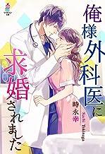 表紙: 俺様外科医に求婚されました (マカロン文庫)   時永幸