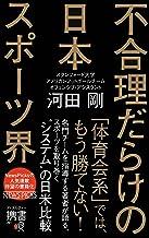 表紙: 不合理だらけの日本スポーツ界   河田剛