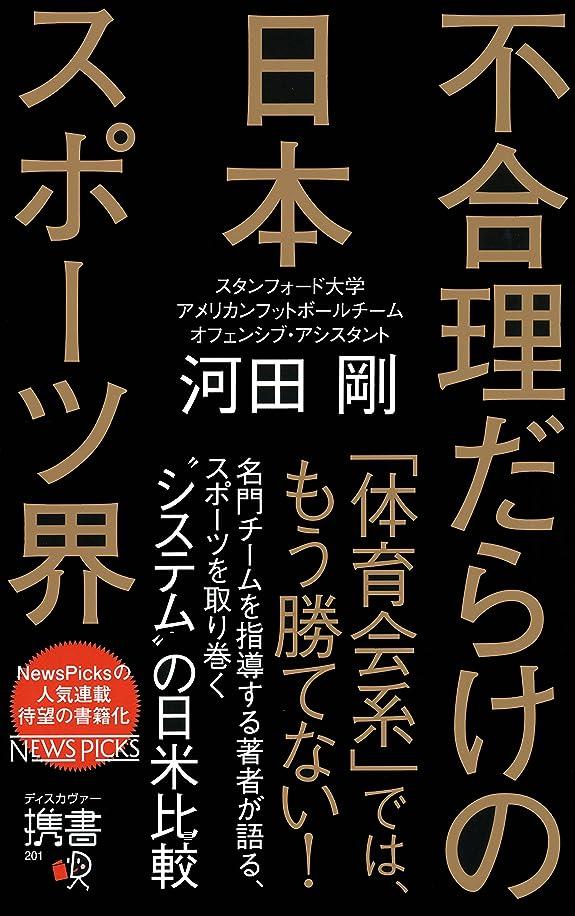 尾ペインティング切る不合理だらけの日本スポーツ界