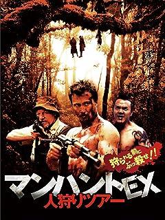 マンハントEX 人狩りツアー(字幕版)
