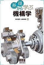 表紙: 基礎から学ぶ 機構学 | 鈴木健司