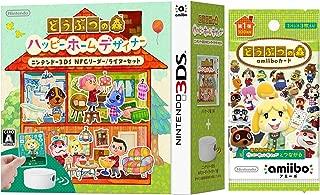 どうぶつの森 ハッピーホームデザイナー ニンテンドー3DS NFCリーダー/ライターセット 【キャンペーン特典】どうぶつの森amiiboカード 第1弾 1パック 付 - 3DS
