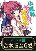 【合本版】小悪魔ティーリと救世主!? 全6巻 (MF文庫J)