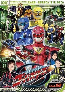 スーパー戦隊シリーズ 特命戦隊ゴーバスターズ VOL.9 [DVD]