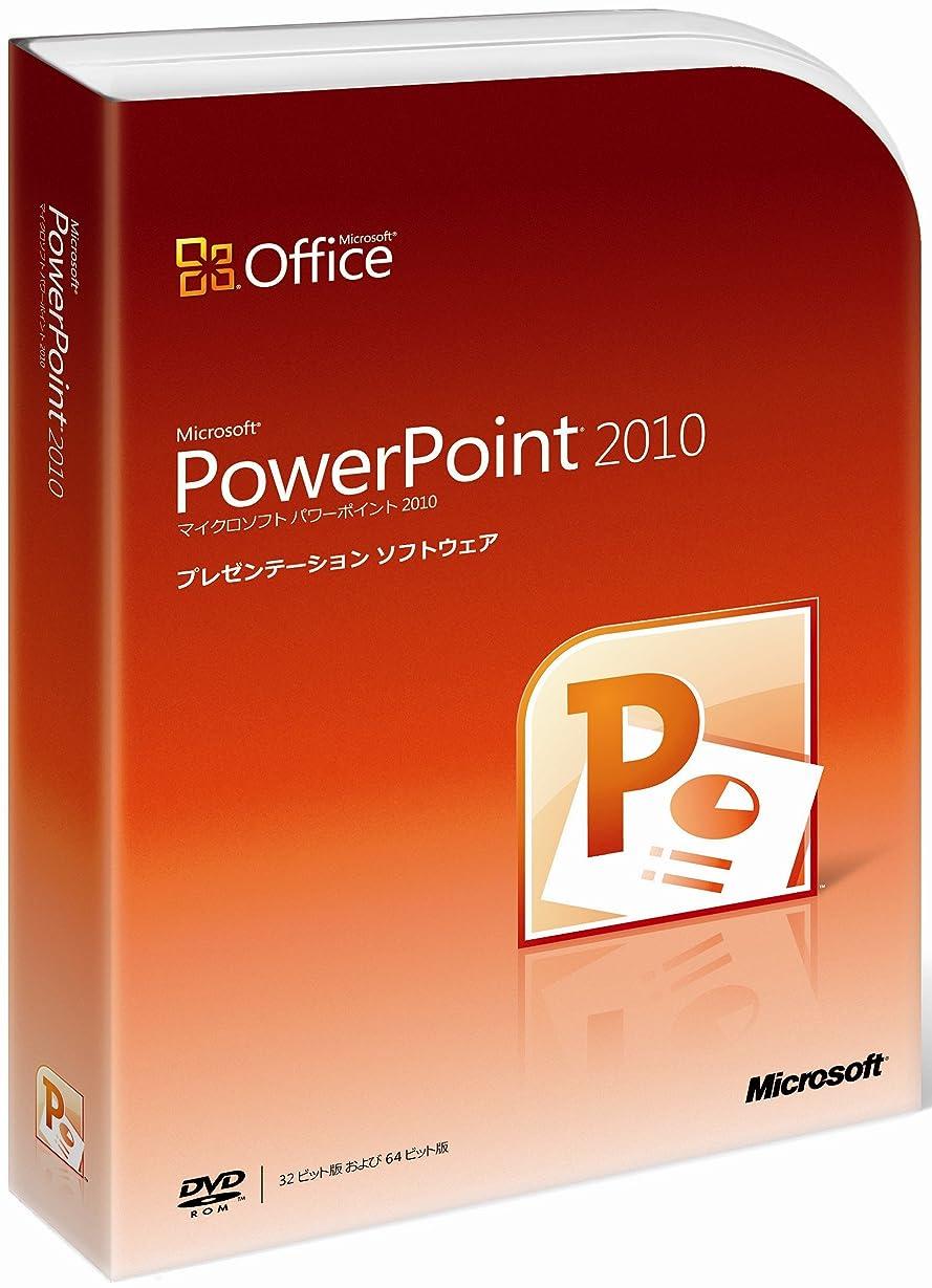 無数の対人インレイ【旧商品】Microsoft Office PowerPoint 2010 通常版 [パッケージ]