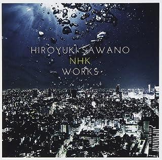 澤野弘之 NHK WORKS