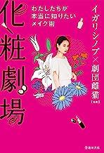 表紙: 化粧劇場 わたしたちが本当に知りたいメイク術 (池田書店) | イガリ シノブ