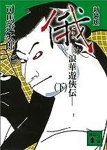 表紙: 新装版 俄 浪華遊侠伝(下) (講談社文庫) | 司馬遼太郎