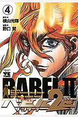 バビル2世 ザ・リターナー 4 (ヤングチャンピオン・コミックス) Kindle版