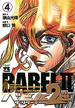 表紙: バビル2世 ザ・リターナー 4 (ヤングチャンピオン・コミックス) | 野口賢