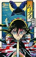 表紙: 常住戦陣!!ムシブギョー(6) (少年サンデーコミックス) | 福田宏
