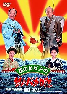 花のお江戸の釣りバカ日誌 [DVD]