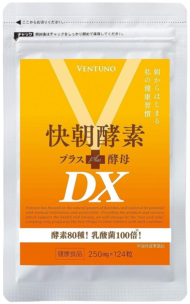 ヒギンズラインナップ仲人快朝酵素プラス酵母DX 124粒