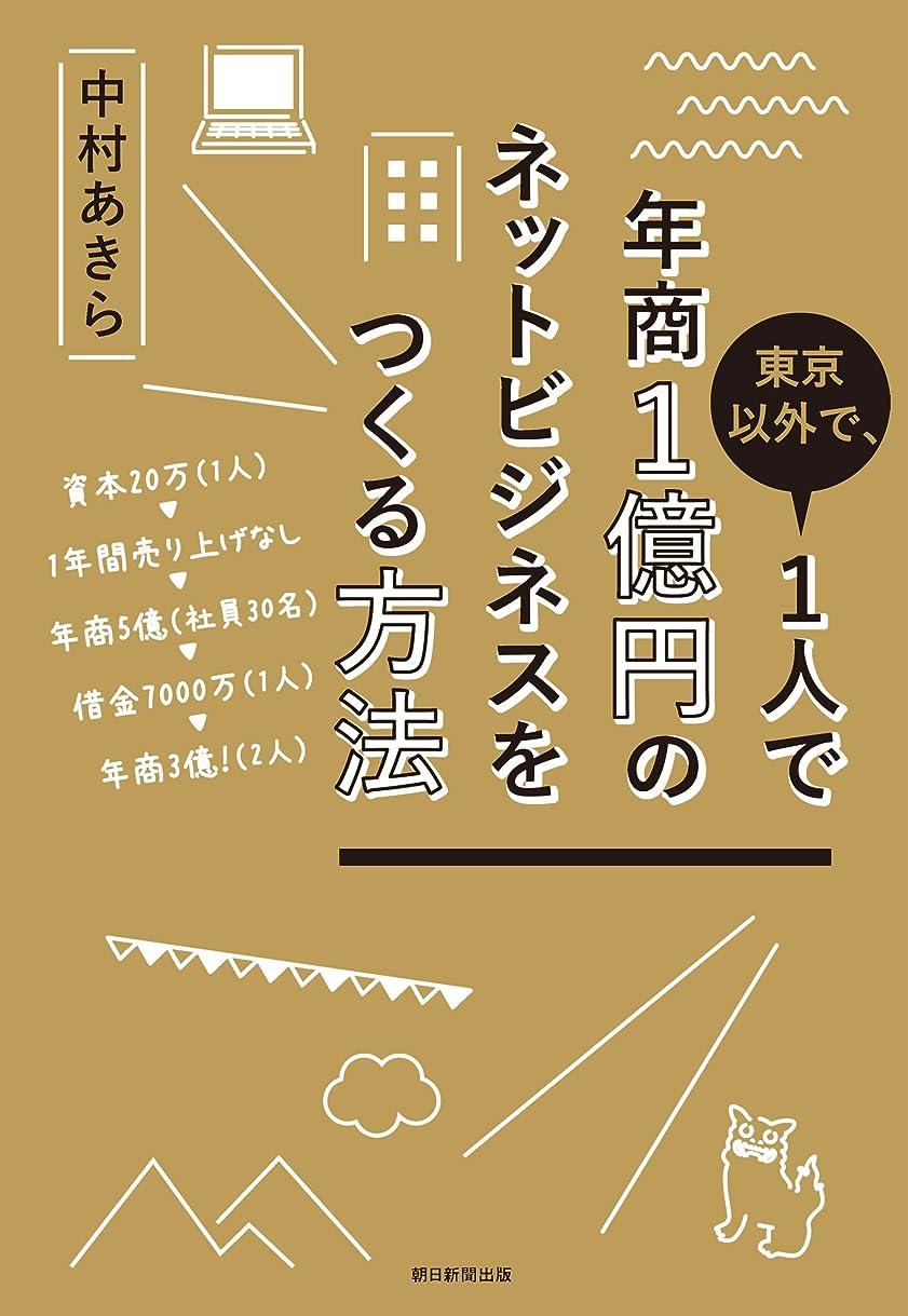 昼寝論争的平和的東京以外で、1人で年商1億円のネットビジネスをつくる方法