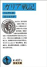 表紙: ガリア戦記 (岩波文庫)   カエサル