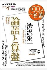 NHK 100分 de 名著 渋沢栄一『論語と算盤』 2021年 4月 [雑誌] (NHKテキスト) Kindle版