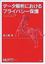 表紙: データ解析におけるプライバシー保護 (機械学習プロフェッショナルシリーズ)   佐久間淳