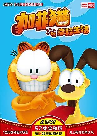 加菲猫的幸福生活(4DVD 赠益智动画6碟随机配送VCD或DVD)