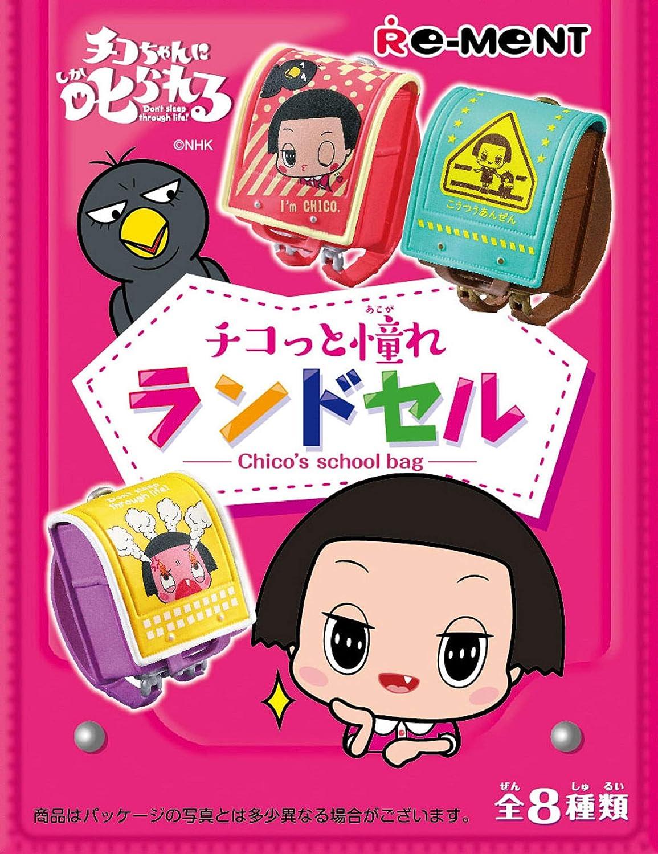 Max 55% OFF Chiko-chan ni Shikarareru Chikotto BOX 8Pack Akogare Save money Randoseru