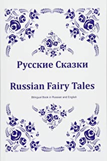 Russkie Skazki. Russian Fairy Tales. Bilingual Book in Russian and English: Dual Language Russian Folk Tales for Kids (Rus...