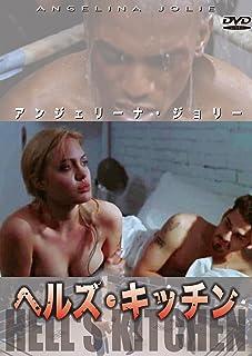 ヘルズ・キッチン [DVD]