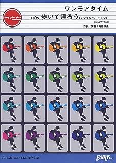 ギターピースGP178 ワンモアタイム c/w 歩いて帰ろう(シングルバージョン) by 斉藤和義(ギター&ヴォーカル譜) (GUITAR PIECE SERIES)