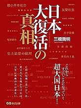 日本大復活の真相―――これからすごいことになっていく超大国日本!