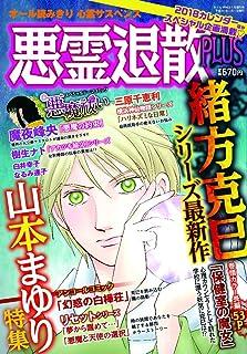 悪霊退散PLUS 2018年1月号増刊 (ネイルVENUS増刊)