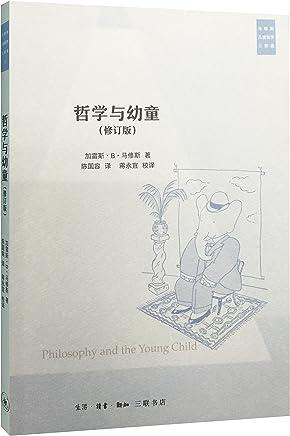 哲学与幼童(修订版)