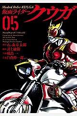 仮面ライダークウガ(5) (ヒーローズコミックス) Kindle版