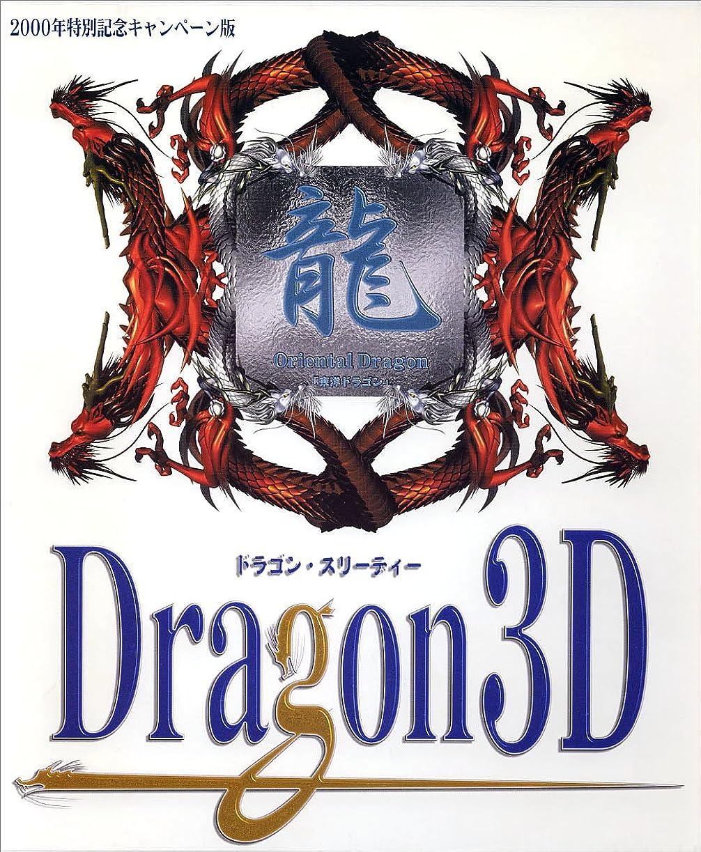 ウイルス浮く楽観Dragon 3D 2000年特別記念キャンペーン版