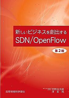 新しいビジネスを創出するSDN/OpenFlow