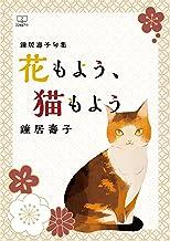 花もよう、猫もよう:鐘居壽子句集(22世紀アート)