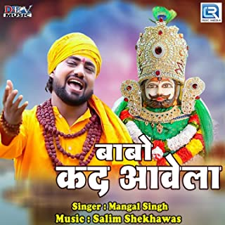 Best babo babo mp3 song Reviews