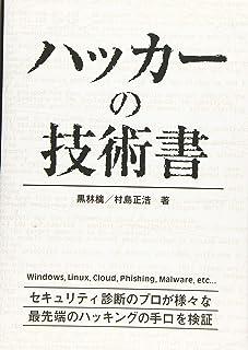 ハッカーの技術書