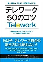 表紙: 第一線コンサルタントが実践している テレワーク50のコツ   日本能率協会コンサルティング(JMAC)リモート生産性向上研究会