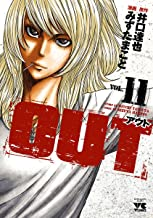 表紙: OUT 11 (ヤングチャンピオン・コミックス) | みずたまこと